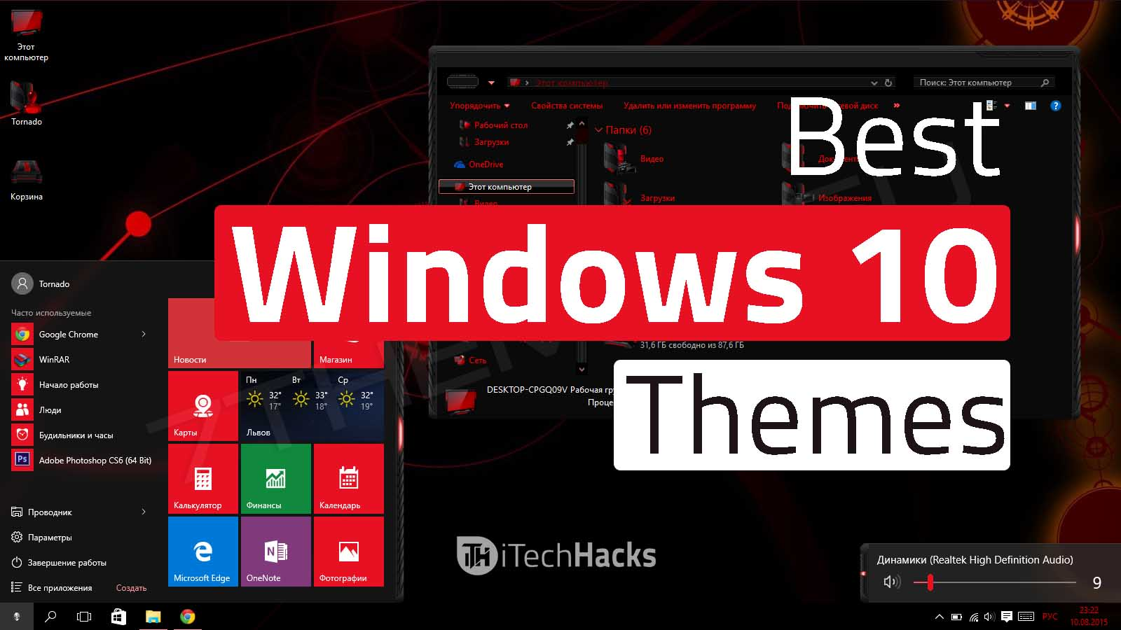 Best 20 Latest Windows 10 Skins And Themes Pack 2020 Free